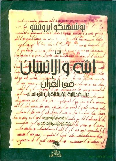 (استخدام علم الدلالة في فهم القرآن: قراءة في تجربة الياباني توشيهيكو)