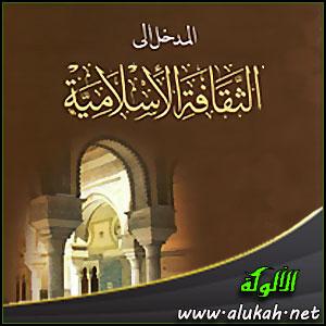 كتاب الثقافة الاسلامية 101 pdf جامعة جازان