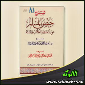 حصن المسلم من أذكار الكتاب والسنة pdf