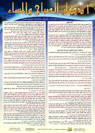 تحميل كتاب حصن المسلم اذكار الصباح والمساء