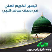 كتب الشيخ وحيد عبدالسلام بالي pdf