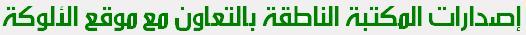 http://www.alukah.net/Images/AudioBook.jpg