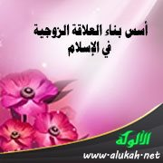 b36e854b6973f أسس بناء العلاقة الزوجية في الإسلام
