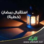 استقبال رمضان خطبة