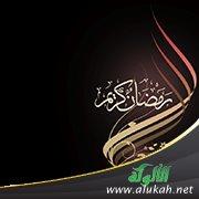 الفرح بقدوم رمضان المبارك