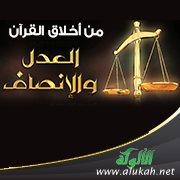 من أخلاق القرآن العدل والإنصاف