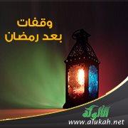 وقفات بعد رمضان