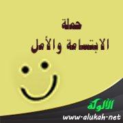 حملة الابتسامة والأمل