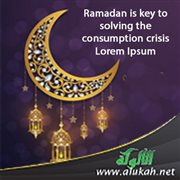 Ramadan is key to solving the consumption crisis