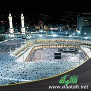 Hajj: Goals and hopes