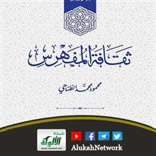 كتاب الحيدة عبدالعزيز الكناني pdf