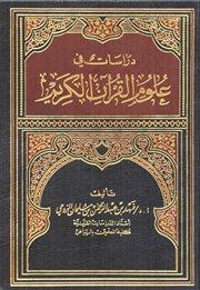 دراسات في علوم القرآن فهد الرومي pdf
