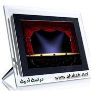 قراءة أولى في ثلاث مسرحيات للدكتور سلطان القاسمي