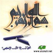 أكلُّ أدب إلا الأدب الإسلامي؟