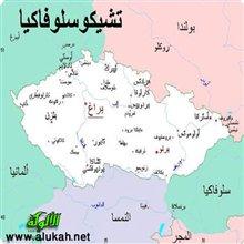 الأقلية المسلمة في تشيكوسلوفاكيا 37538_220x220.jpg