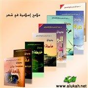 ملامح إسلامية في شعر د. عبدالرحمن العشماوي