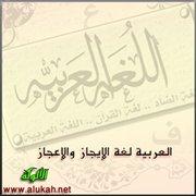 العربية لغة الإيجاز والإعجاز