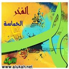 الفخر والحماسة في الشعر العربي