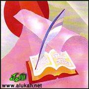الأدب الإسلامي بين النظرية والتطبيق