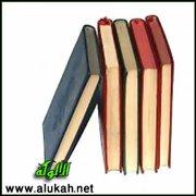 من ضوابط قراءة النصوص في النقد العربي