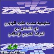 منهجية محمد عابد الجابري في التعامل مع التراث العربي الإسلامي