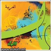 العربية لغة المستقبل