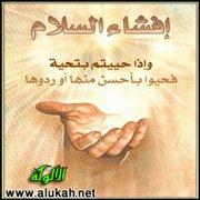 ba04cb536 آداب وأحكام إفشاء السلام