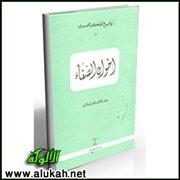 عرض كتاب: إخوان الصفاء