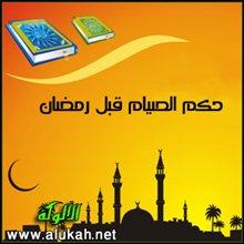 حكم الصيام قبل رمضان