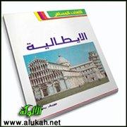 تأثير اللغة العربية في اللغة الإيطالية