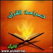صراحة القرآن (1)