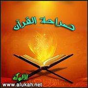 صراحة القرآن (2)