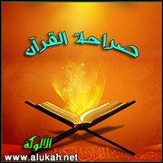 صراحة القرآن (4)
