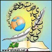 أثر اللغة العربية في اللغة الفرنسية