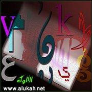 أثر اللغة العربية في اللغة اليونانية