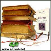 قراءة في كتاب: الحداثة في التداول الثقافي العربي الإسلامي