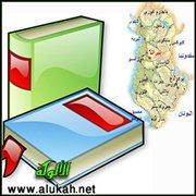أثر اللغة العربية في اللغة الألبانية