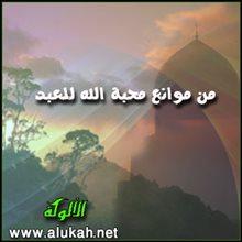 من موانع محبة الله عبدا الاستكبار