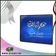 معجم البابطين لشعراء العربية .. مراجعة ونقد (1)