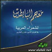 معجم البابطين لشعراء العربية .. مراجعة ونقد (7)