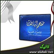 معجم البابطين لشعراء العربية .. مراجعة ونقد (16)