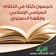 يوجد دستوري إسلامي؟ 51656_180x180.jpg
