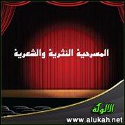 المسرحية النثرية والشعرية