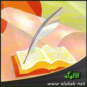 نصوص من الأدب الإسلامي في الخطابة الإسلامية والرسائل (2)