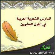 المدارس الشعرية العربية في القرن العشرين