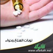 نوبات الهلع ودواء الديروكسات
