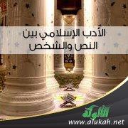 الأدب الإسلامي بين النص والشخص