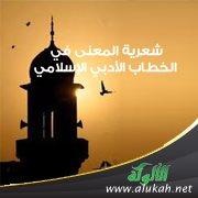 شعرية المعنى في الخطاب الأدبي الإسلامي