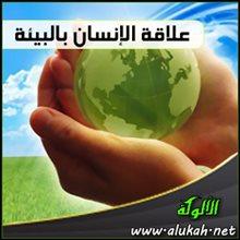 علاقة الإنسان بالبيئة