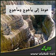 منطقة جبل السد في بلاد يأجوج ومأجوج حسب مخطوطة قديمة